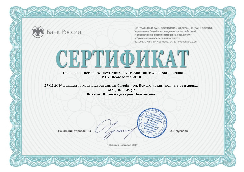 база онлайн уроков по финансовой грамотности